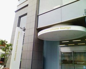 神戸スマートフォンラウンジ入口