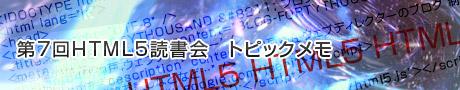 第7回HTML5読書会 トピックメモ
