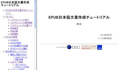 EPUB日本語文書作成チュートリアル