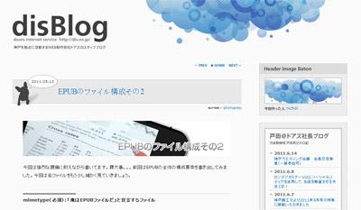 disスタッフブログ