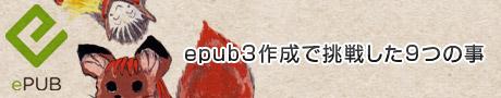 epub3作成で挑戦した9つの事