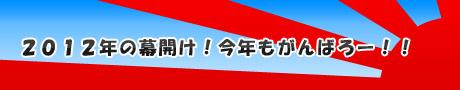 2012年の幕開け!今年も頑張ろー!!