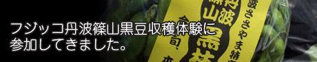 フジッコ丹波篠山黒豆収穫体験に参加してきました。