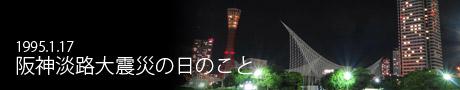 阪神淡路大震災の日のこと
